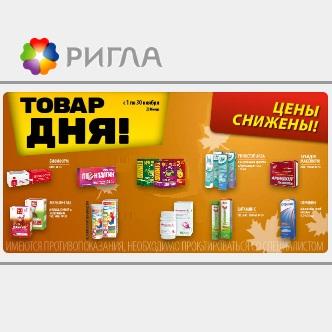 Акция в аптеках Ригла!