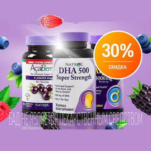 Скидка -30% на витамины Natrol