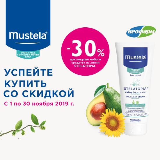 Скидка 30% на Mustela