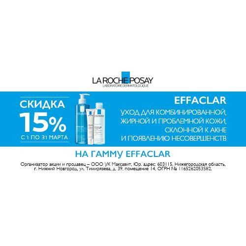 Акция в аптеках Максавит на гамму ЭФФАКЛАР