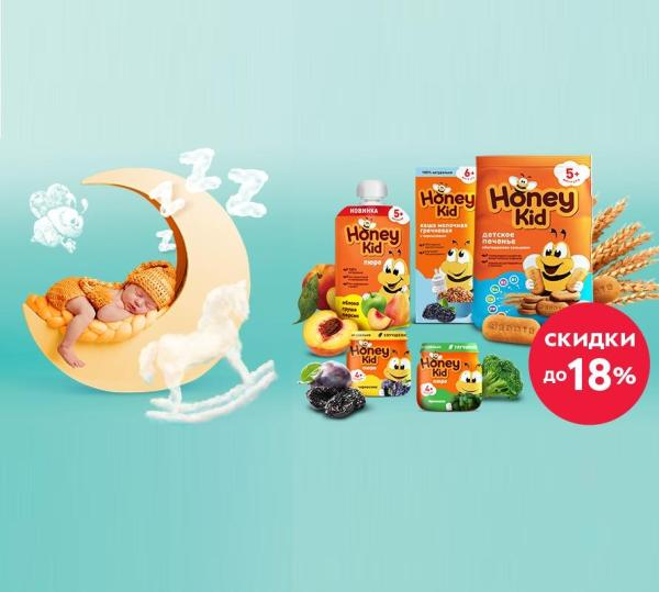 Скидка на Honey Kid до 18%