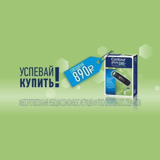 Contour Plus One по спеццене 890 рублей!