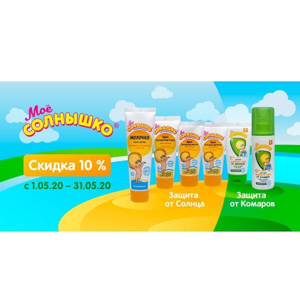 Скидка на детские товары «Моё солнышко»