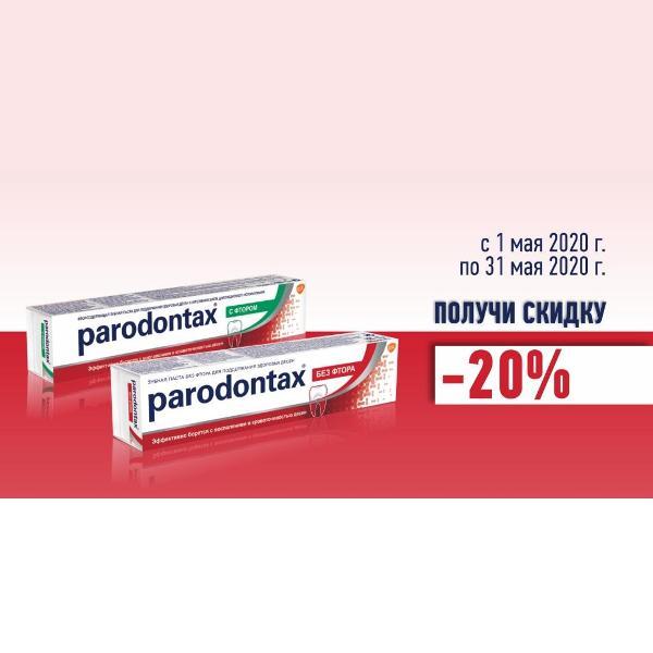 Скидка на зубные пасты PARODONTAX