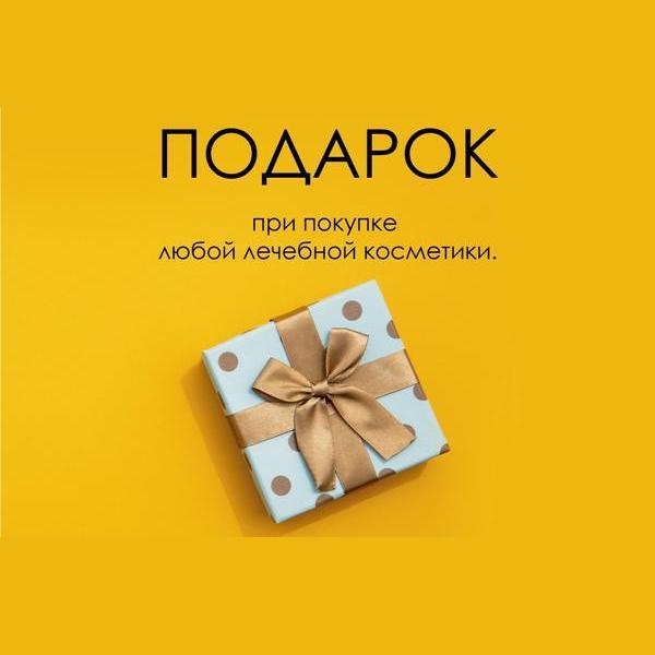 Подарок при покупке лечебной косметики