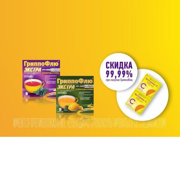 Скидка на Liksivum витамин C