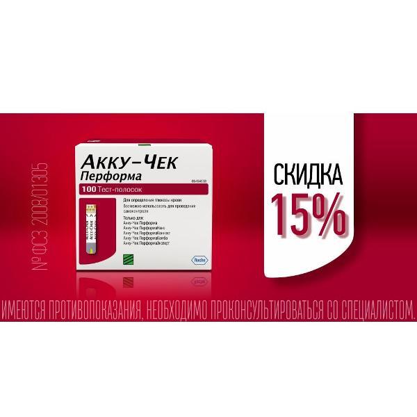 Скидка на Accu-Chek Performa тест-полоски