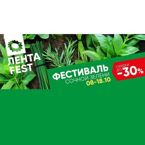 Фестиваль сочной зелени