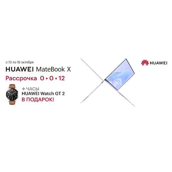 Huawei MateBook X в рассрочку