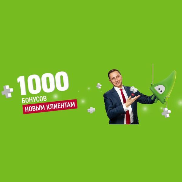 1000 бонусов новым клиентам