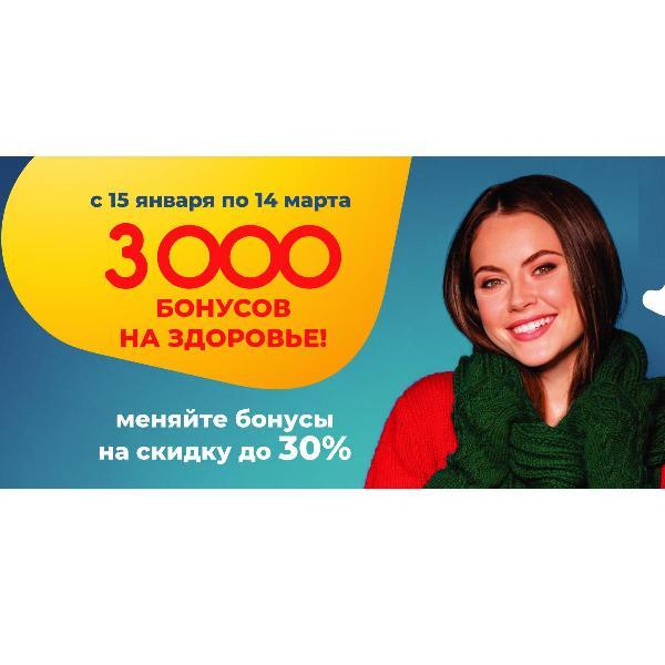 3000 бонусов - на ЗДОРОВЬЕ