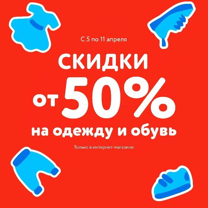 Распродажа одежды и обуви