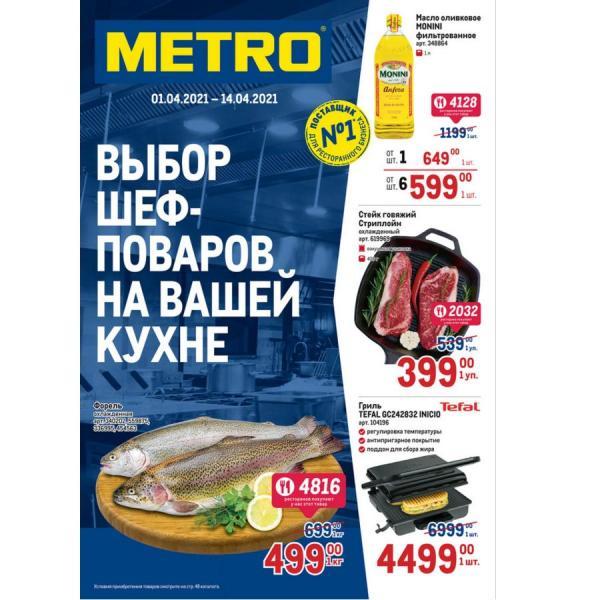 Новый каталог в Metro Cash&Carry