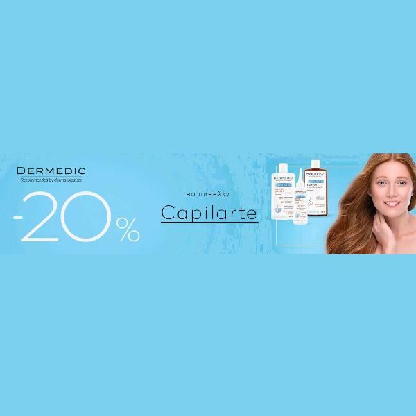 Акция от ТМ Dermedic серии Capilarte