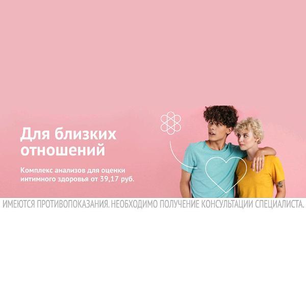 Акция «Для близких отношений»